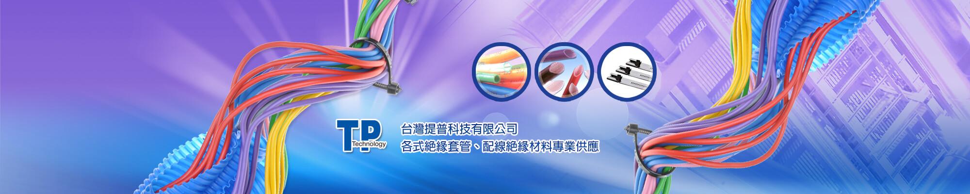 台灣提普科技有限公司 熱縮套管, 熱收縮套管, 絕緣管